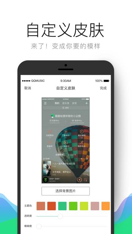 QQ音乐 - 让生活充满音乐 screenshot-3