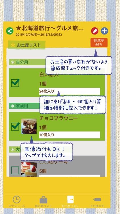 旅のしおり screenshot-3