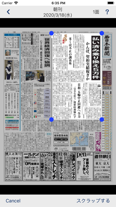 西日本新聞 紙面ビューアーのおすすめ画像3