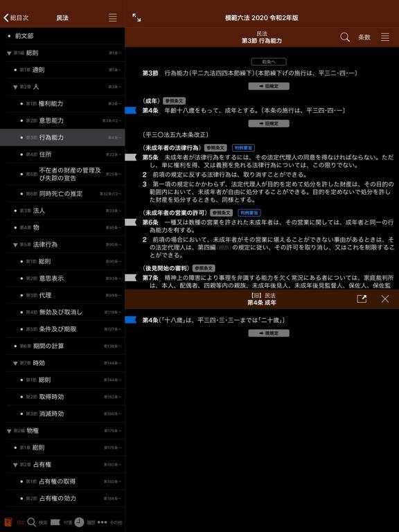 六法 by 物書堂のおすすめ画像2
