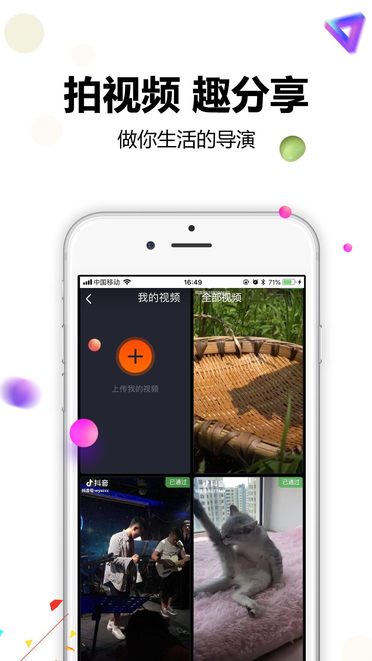 互动百科—百科知识视频阅读平台 Screenshot