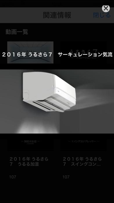 ダイキン営業支援 for iPhone ScreenShot3