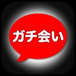 出会い 【ガチ】 - ID交換できる出会い系アプリ