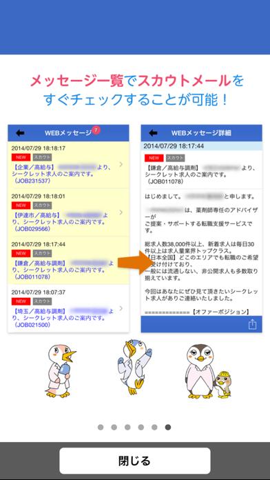 薬剤師転職『日経DIキャリア』のおすすめ画像5