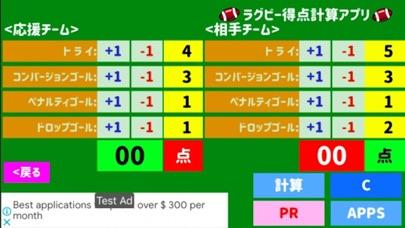 ラグビー得点計算アプリ - ラグビーゲーム -のおすすめ画像2