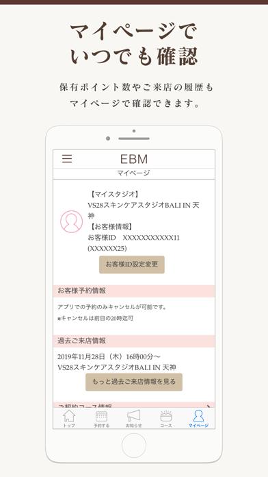 EBM公式アプリのおすすめ画像4