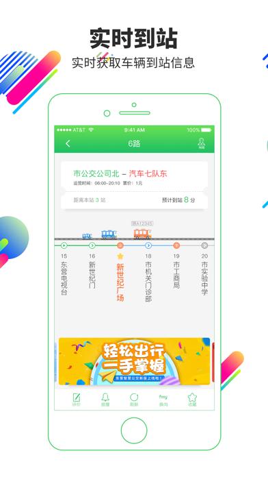 东营智慧公交屏幕截图3