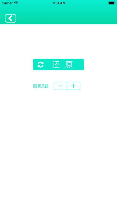 法律职业资格考试精选题库 screenshot 7