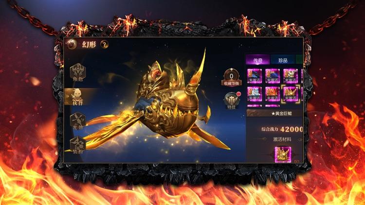 上古传世 screenshot-6