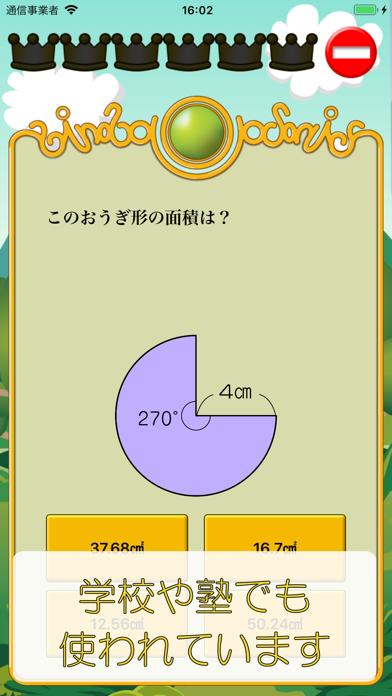 ビノバ 算数-小学6年生-スクリーンショット2