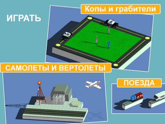 Скачать Blox 3D City Creator