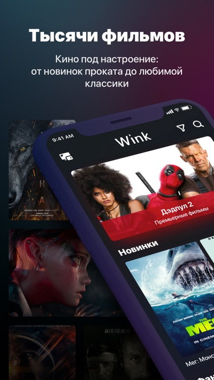 Wink – ТВ, кино, сериалы, UFC
