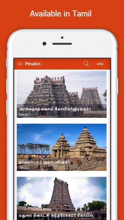 Pinakin-Travel Audio Guide App screenshot-3