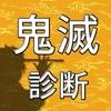 診断for鬼滅の刃(きめつのやいば)
