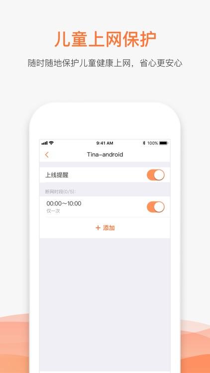 MIFON智家 screenshot-4