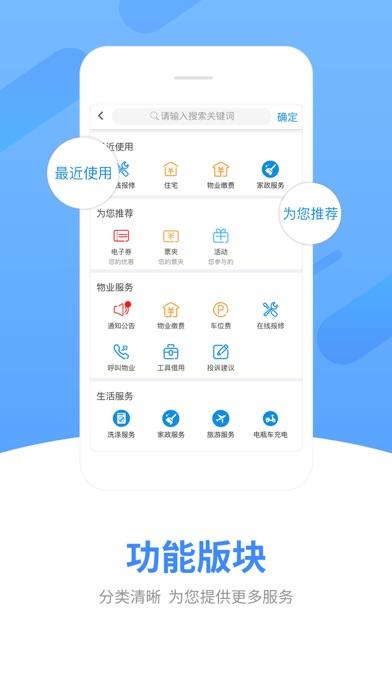 中天·服务家 screenshot two