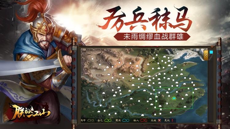 朕的江山-热血征战天下 screenshot-9