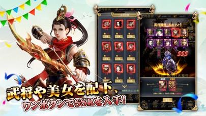 進撃三国志~簡単爽快、超本格的な放置系三国戦略RPGのおすすめ画像4