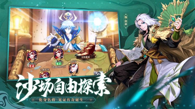 少年三国志2-镇魂街联动 screenshot-3