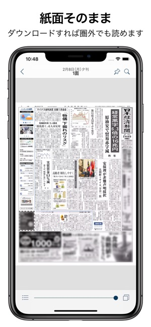 新聞 紙面 ビューアー 日経 日経平均終値、44円安の2万6687円 :