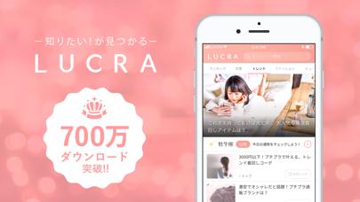 ダウンロード LUCRA(ルクラ)-知りたいが見つかる女性向けアプリ -PC用