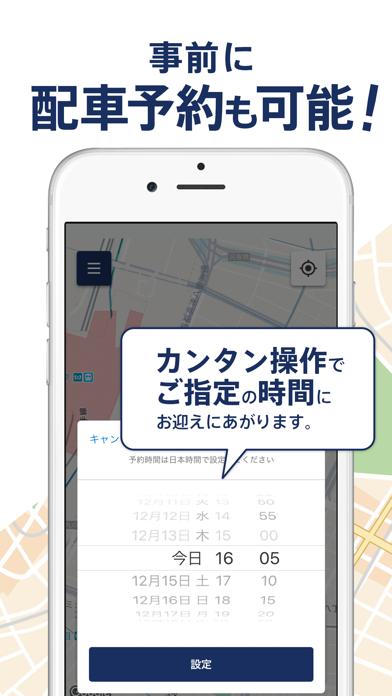 JapanTaxi(旧:全国タクシー) - 窓用