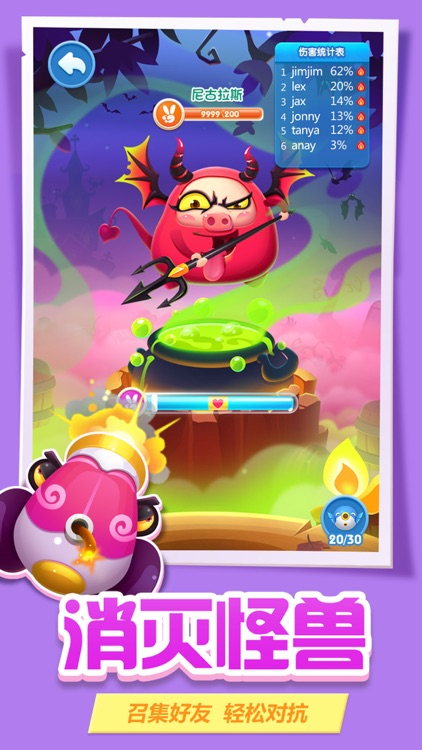 猪来了-社交游戏 screenshot-7