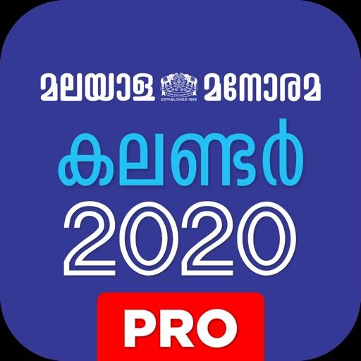 Malayala Manorama Calendar2020