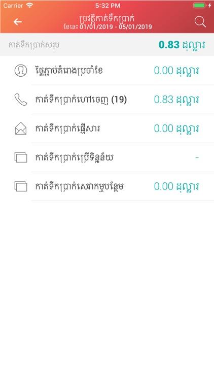 mMetfone screenshot-5