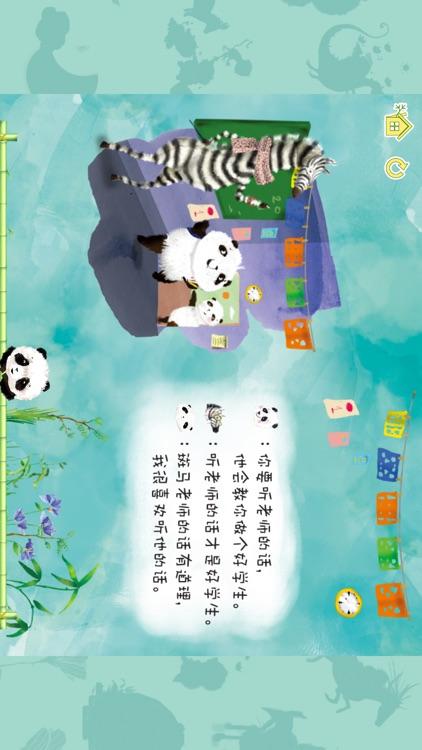 熊貓多多系列 07 - 我听话 screenshot-3