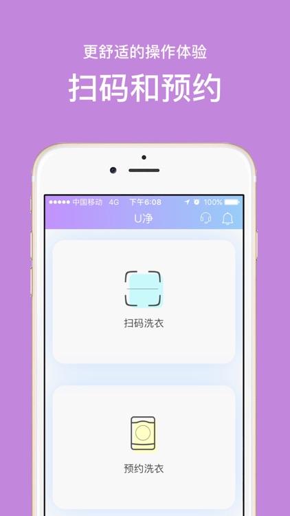 U净 screenshot-0