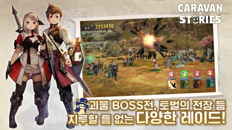 캐러밴 스토리 screenshot-3