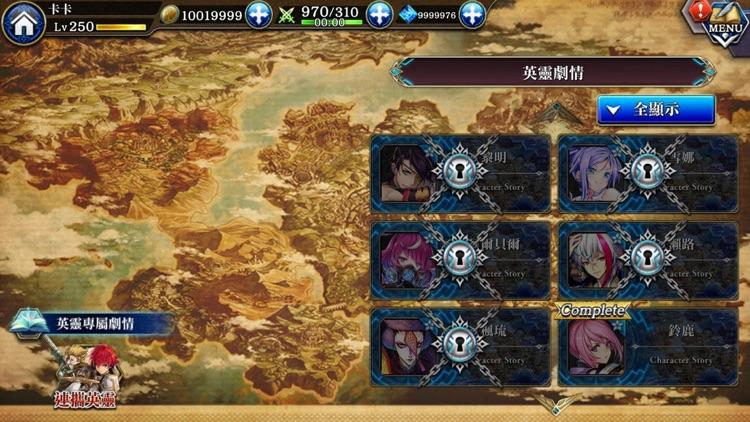 為了誰的鍊金術師 screenshot-7