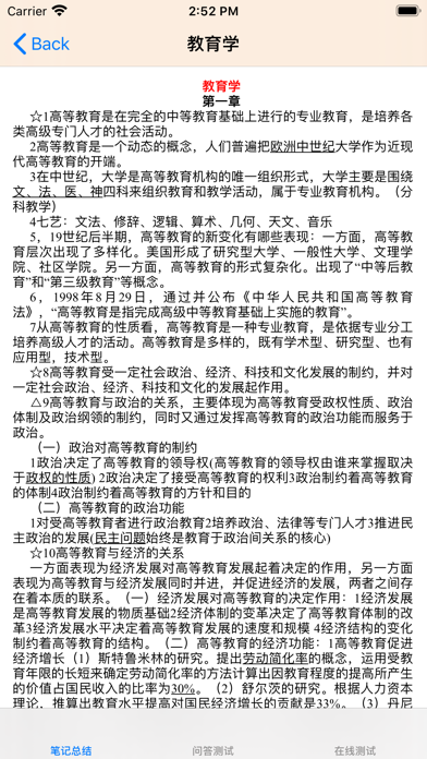 最新版事业单位考试大全 screenshot 5
