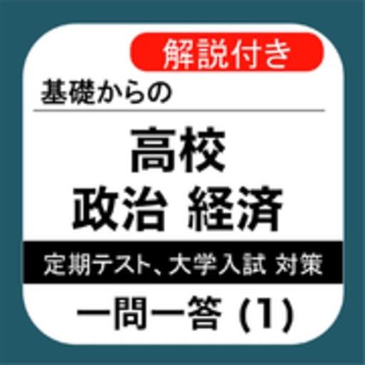 政経 一問一答 (1) 「人権と憲法」高校 政治経済