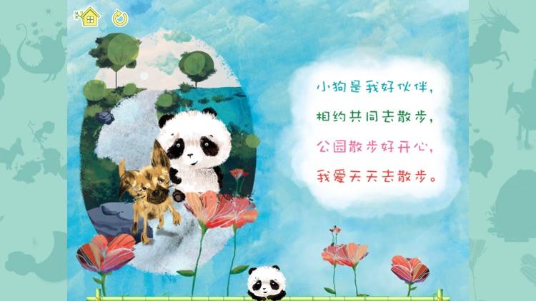 熊貓多多系列 03 - 谁伴我 screenshot-3