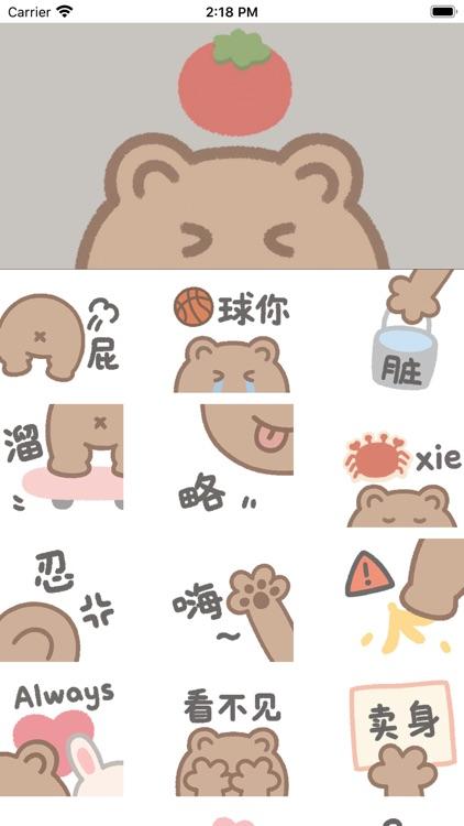藏藏熊 screenshot-1
