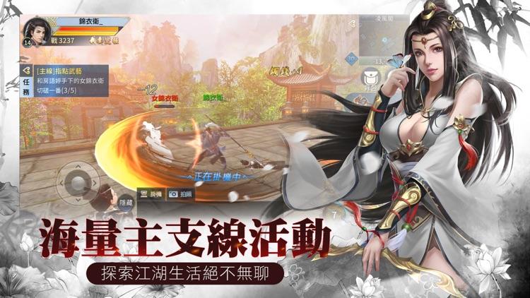 錦衣衛 screenshot-1