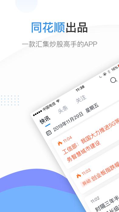 股市教练-股票交流软件 screenshot one