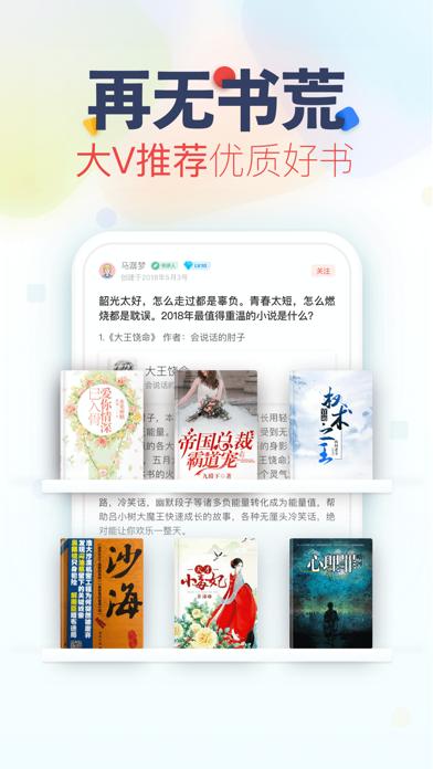 追书神器-小说电子书阅读 Screenshot