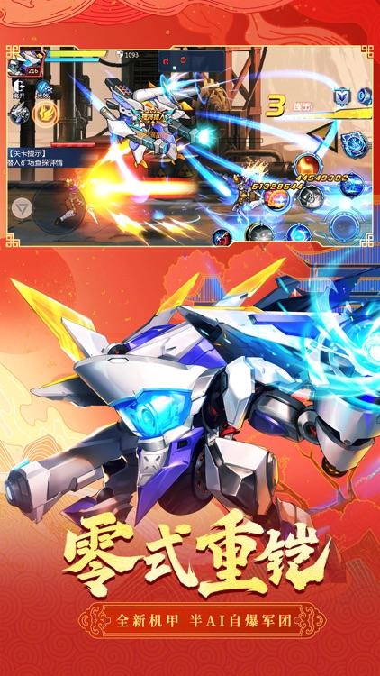 时空猎人-超神演义 screenshot-3