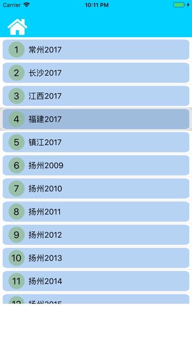 初中语文中考真题汇编 screenshot 2