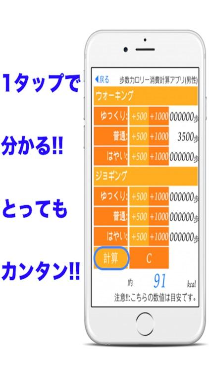 歩数カロリー消費計算アプリ screenshot-3