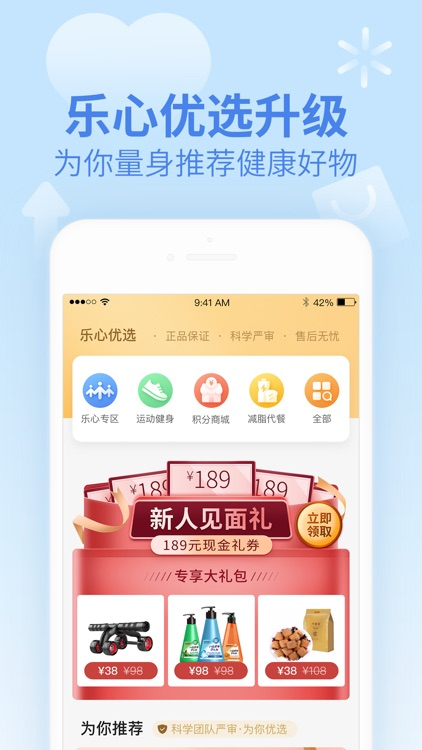 乐心健康-运动,减肥,睡眠健康管理平台 screenshot-5