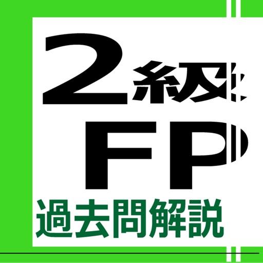 2級FP過去問解説集