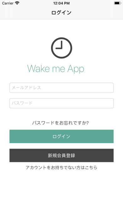 Wake me App screenshot 5