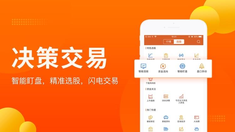 东方财富领先版-财经资讯&股票开户 screenshot-3