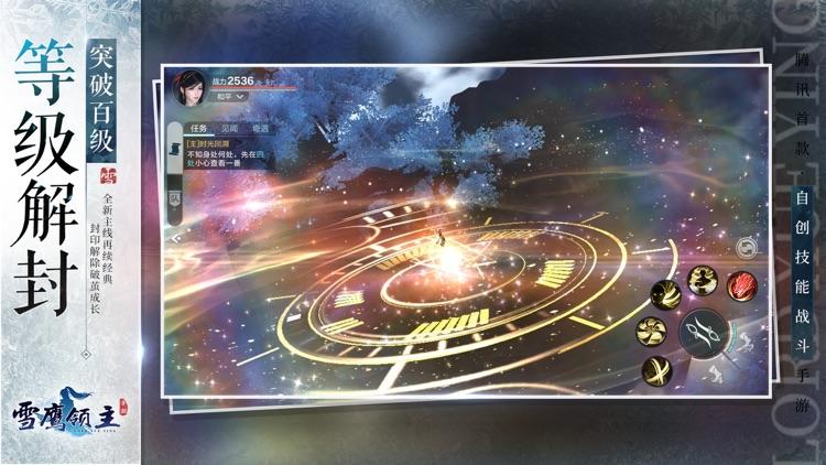 雪鹰领主 screenshot-2
