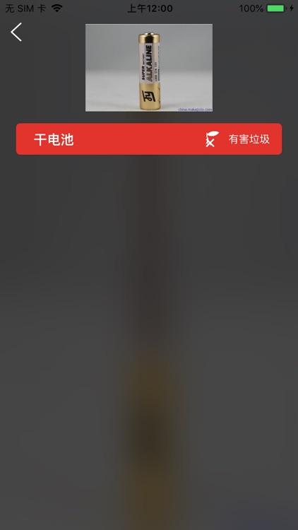 垃圾分类-上海垃圾分类指南及垃圾分类查询
