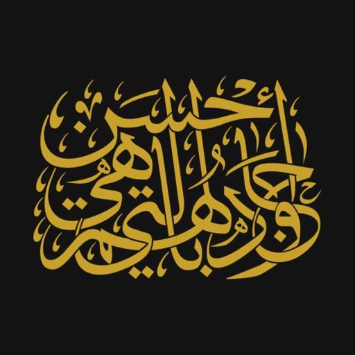 استكرات مخطوطات عربية رائعة